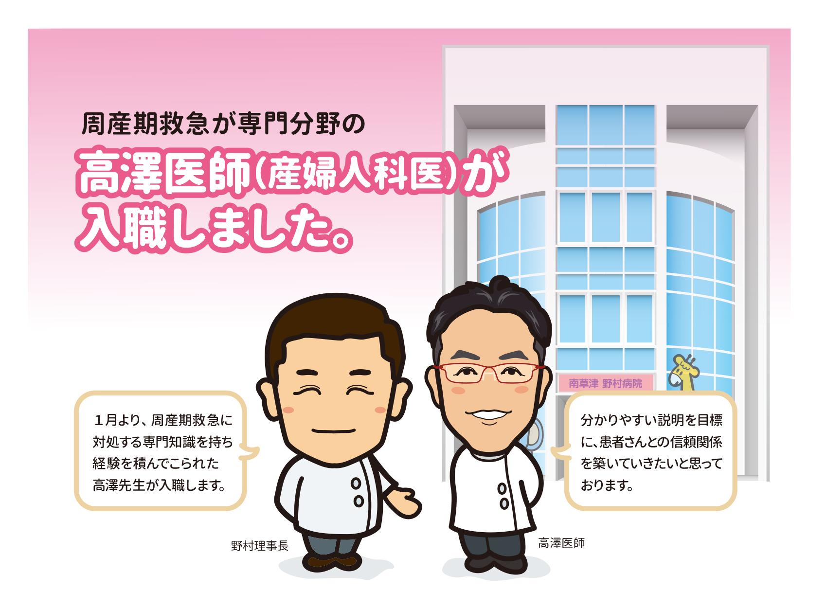 nmb_info_takazawa