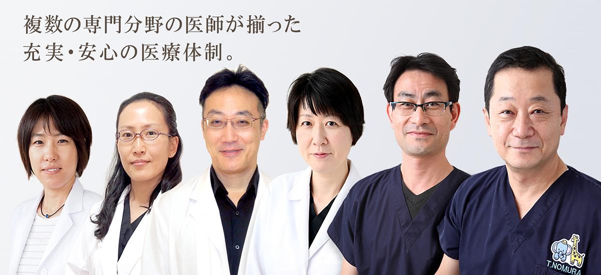 複数の専門分野の医師が揃った充実・安心の医療体制。