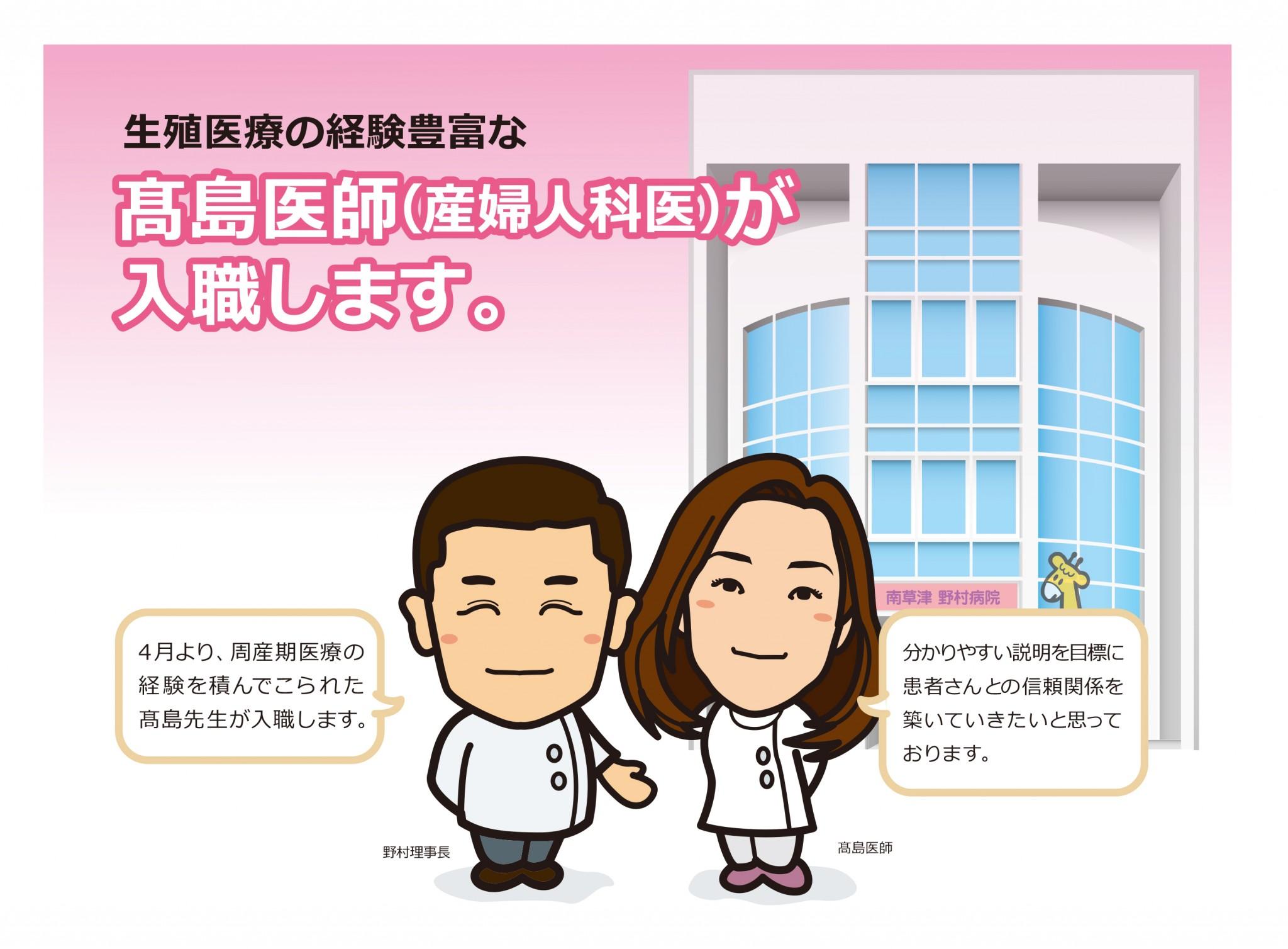bms_info_takashima01