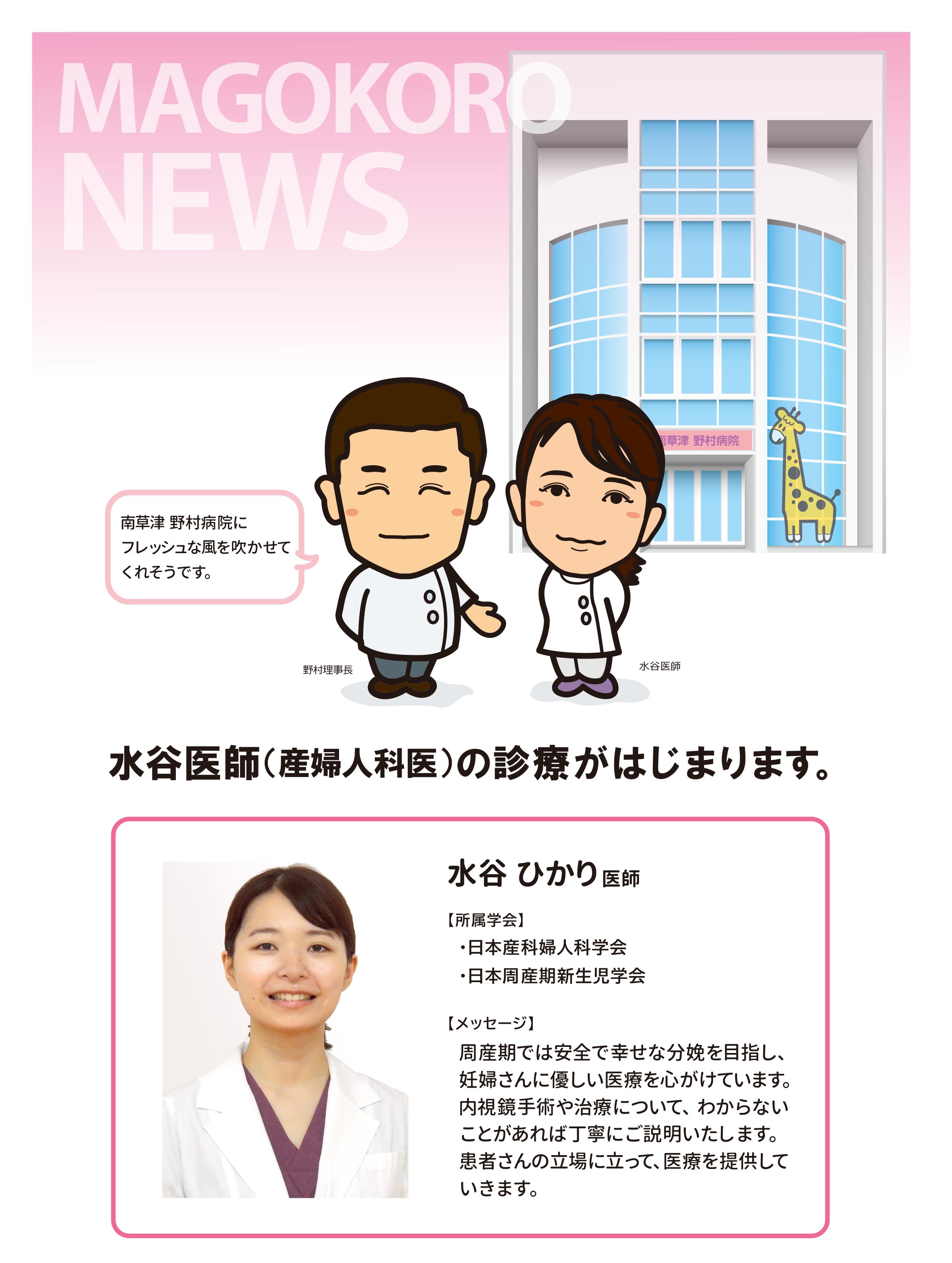 nmb_dr_mizutani_info