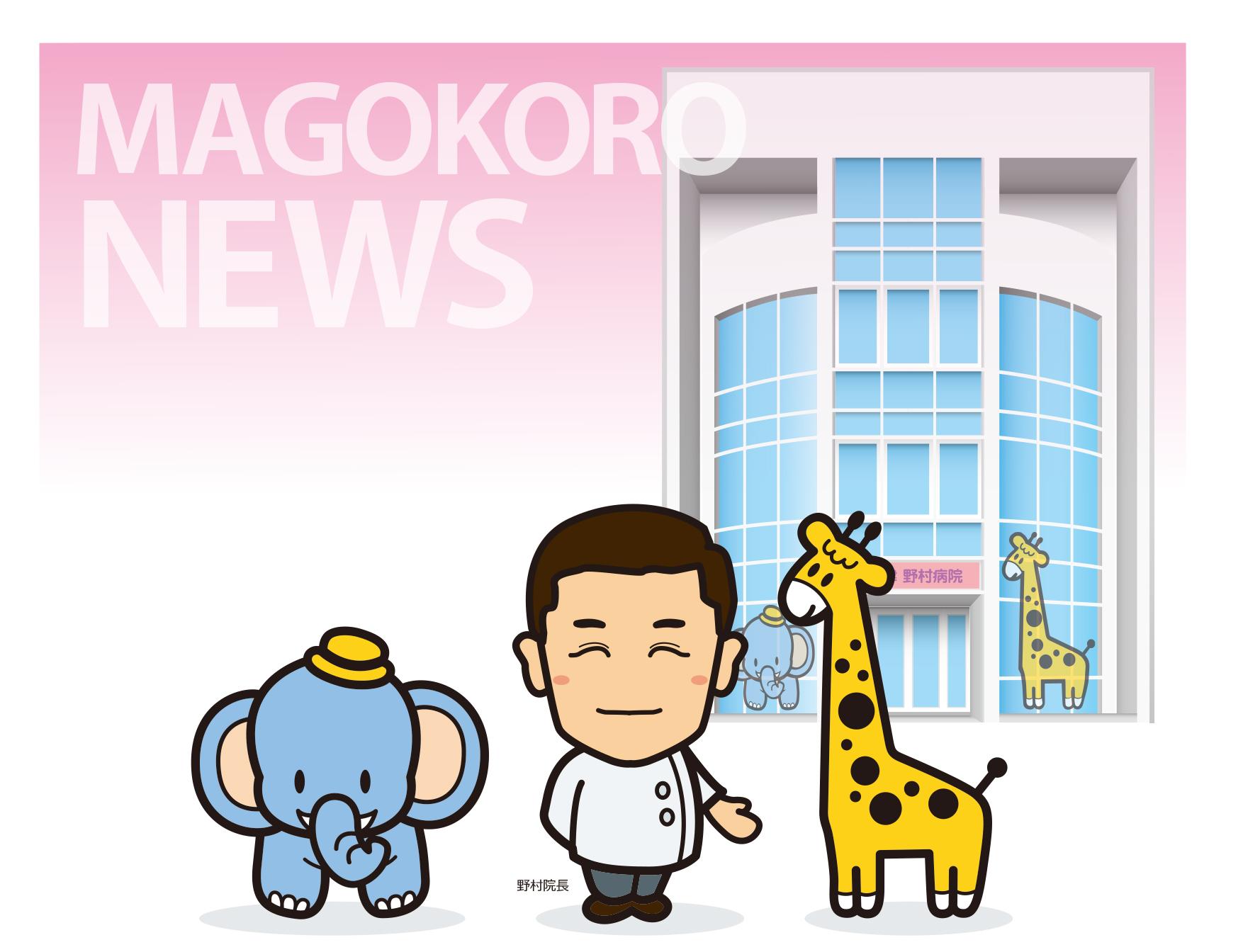 nmb_magokoroNEWS01